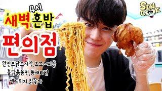 Convenient Store Mukbang 편의점 먹방 (Teumsae ramen + Fire Noodle) SINCOOK 신쿡
