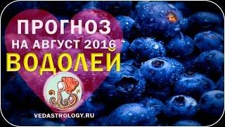 Водолей  гороскоп на сегодня  1001 ГОРОСКОП