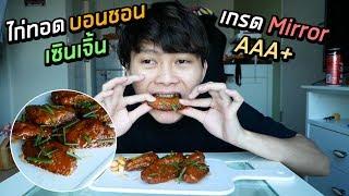 ไก่ทอดบอนชอนเซินเจิ้น เกรด Mirror AAA+   เหมือนกว่านี้..ก็ต้องไปกินที่ร้านแล้ว !!