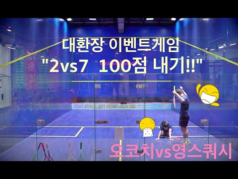 #5 영스쿼시와 함께 한 대환장 이벤트게임!! 오코치vs영스쿼시 스쿼시 게임 100점 먼저내기!!!