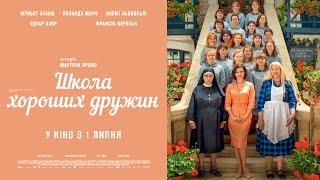 ШКОЛА ХОРОШИХ ДРУЖИН / LA BONNE ÉPOUSE, офіційний український трейлер, 2021