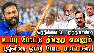 rajinikanth political announcement no one will vote for rajini - tmarudhu Makkal iyakkam muthupandi