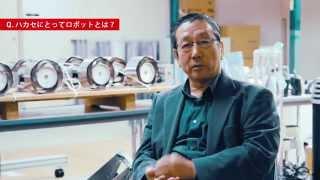 【さがみロボット産業特区】さがみに集まるハカセたち・インタビュー002