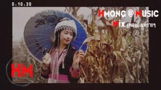 เพลงม้งเพราะๆ 5 เพลง (031) Hmong @ Music