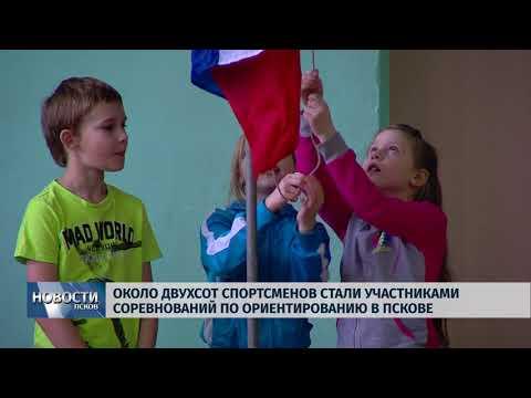Новости Псков 11.12.2017 # Псковские спортсмены участвовали в соревнованиях по ориентированию