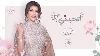 Assala - Ethebbny | أصالة - إتحبني [Lyrics Video]