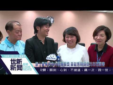 廖士賢奪金曲台語專輯獎 黃敏惠親頒傑出市民證書