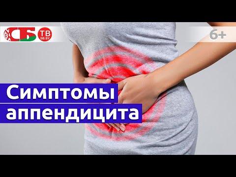 Что делать при симптомах аппендицита