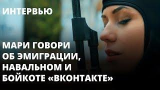 Мари Говори – об эмиграции, бойкоте «ВКонтакте» и Навальном