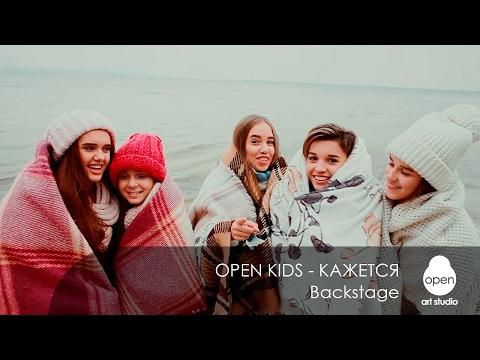 Open Kids - Кажется - Backstage