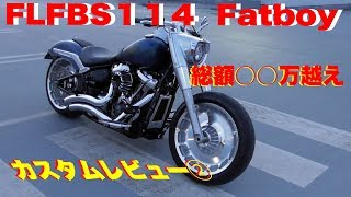 【Forty Eight &Fat Boy】 FLFBS114高回転パワー型ハイカムを入れてみた②