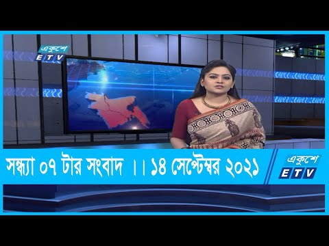 07PM News || একুশের ০৭টার সংবাদ || 14 September 2021 || ETV News