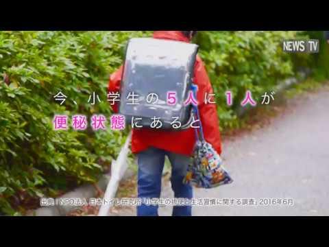 小学生の便秘 イチジク浣腸20|イチジク製薬株式会社