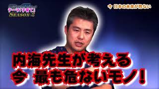 バクロスTV シーズン2 #12-2 テレビでは話せない!ここだけの本当の話!!市民バクロスTV 第12回 今、日本の未来があぶない! 後半