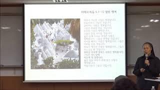 신앙특강(평화란 무엇인가)-장숙희 루시아 수녀 1강