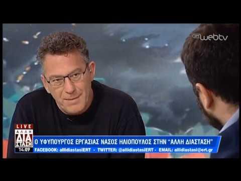 Ο Υφυπουργός Εργασίας Νάσος Ηλιόπουλος στην «Άλλη Διάσταση» | 05/12/18 | ΕΡΤ