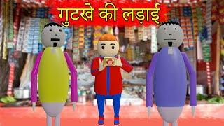 make joke of-gutkhe ki ladai(गुटखे की लड़ाई ) Full Video