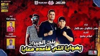 مهرجان بهوايا انتي قاعده معايا ( بنت الجيران ) حسن شاكوش و عمر كمال - توزيع اسلام ساسو تحميل MP3