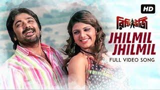 Jhilmil Jhilmil (ঝিলমিল ঝিলমিল) | Refugee | Prosenjit | Rambha | Babul Supriyo | Jeet Gannguli | SVF