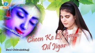 Cheen Ke Le Gaya Dil Jigar