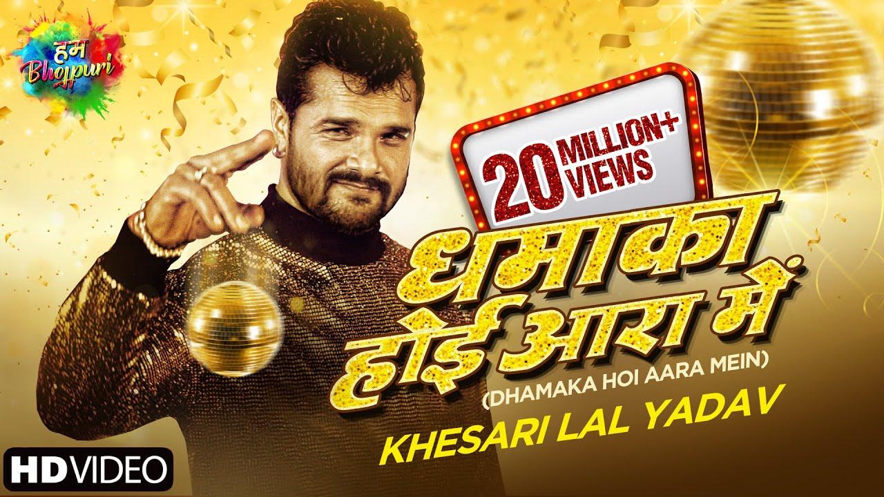 Dhamaka Hoi Aara Mein mp3 Song
