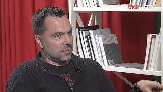 Алексей Арестович: Демократия - это отношения мужчин, которые оглохли от стрельбы друг в друга