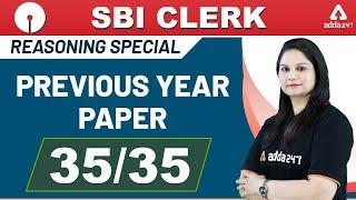 SBI Clerk 2020 | Reasoning Special | SBI Clerk Previous Year Paper 35/35