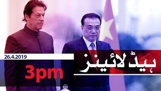 Samaa Headlines - 3PM - 26 April 2019