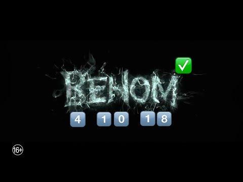 Веном 2018 трейлер на Русском Venom смотреть