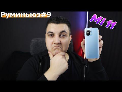 Руми Ньюз #9 | Новости Xiaomi (Mi 11, Miui 12.5, Mi Router AX6000, Xiaomi Mi Portable Mouse 2)