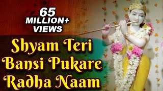 Shyam Teri Bansi Pukare - Classic Devotional Hindi Song
