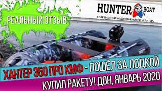 Лодка ПВХ Хантер 350 ПРО Камуфляж от компании Интернет-магазин «Vlodke» - видео