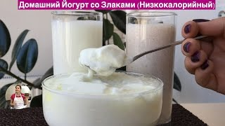 Домашний Йогурт со Злаками (Низкокалорийный) How To Make Yogurt at Home