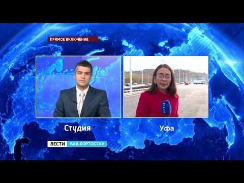 В Уфе состоялось официальное открытие нового Затонского моста