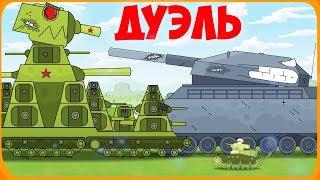 Дуэль монстров Мультики про танки