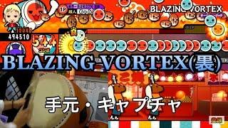 【太鼓の達人レッド】BLAZING VORTEX(裏) 全良 (手元・キャプチャ)