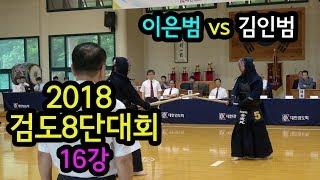16강 - 이은범(경북 청심검도관 관장) vs 김인범(서울 성무회) [2018 검도8단대회] [검도V] kendoV/