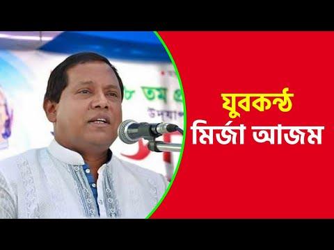 যুবকন্ঠ মির্জা আজম