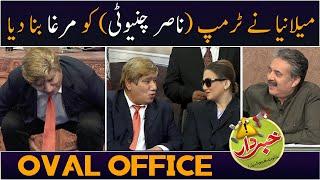 Melania Ne Trump Ko Murgha Bana Dia   Khabardar with Aftab Iqbal   GWAI