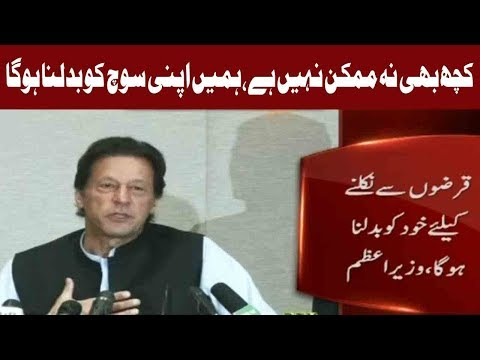 Nothing in This World is Impossilbe, We Have To Change Our Thinking: PM Imran Khan | Express News