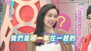 2014.05.19 SS小燕之夜完整版 愛情長跑不結婚 18年來有原因?!