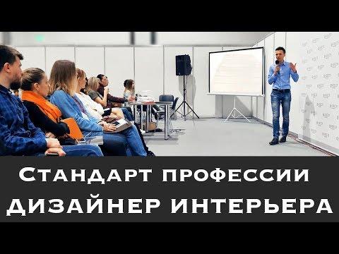 Стандарт профессии дизайнера интерьеров - Орехов в Краснодаре 29 марта 2018 видео