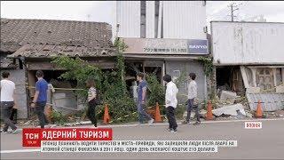 Японська Фукусіма може стати новою туристичною атракцією