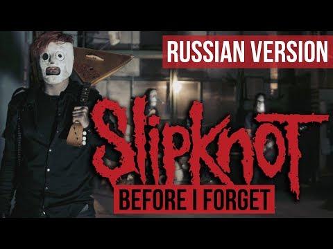 Slipknot - Before I Forget  (Cover на русском | RADIO TAPOK | Кавер)