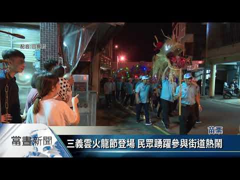客家電視台報導三義雲火龍節活動