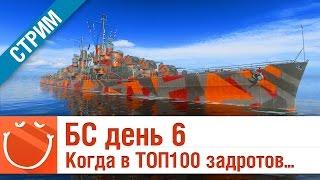Битва стихий День 6 Когда в ТОП100 задротов... - стрим - World of warships