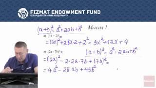 7.06 - Математика - Қысқаша көбейту формулалары
