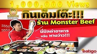 EP13 ปี1 โห! กินเป็นหมื่น จ่ายแค่หลักพัน   EATIGO - MONSTER BEEF   PEACH EAT LAEK