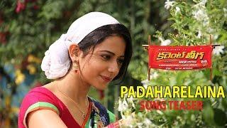 Padaharelaina Song Teaser | Current Teega | Manchu Manoj | Sunny Leone | Rakul Preet Singh