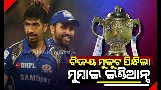 IPL 2019 Final CSK Vs MI: Indians Wins The Title By 1 Run